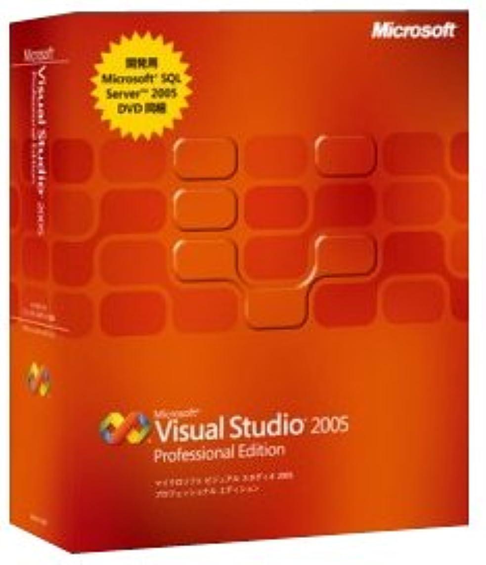 付き添い人化学ポールVisual Studio 2005 Professional Edition