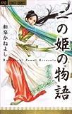 二の姫の物語 / 和泉 かねよし のシリーズ情報を見る