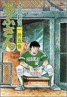あぶさん (18) (ビッグコミックス)