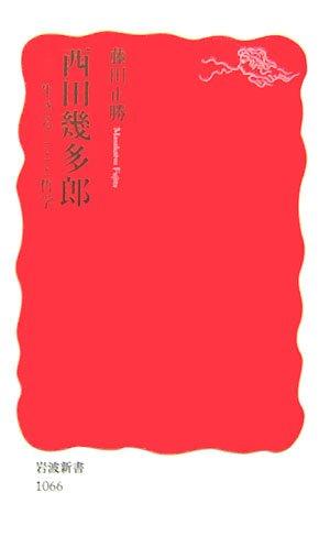 西田幾多郎―生きることと哲学 (岩波新書)の詳細を見る