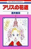 アリスの花道 第2巻 (花とゆめCOMICS)
