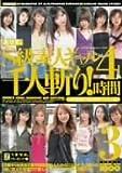 うまなみプレゼンツ(16)S級 素人ギャル千人斬り!4時間(3) [DVD]