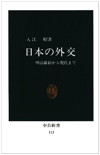 日本の外交―明治維新から現代まで (中公新書 (113))の詳細を見る
