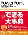 できる大事典 PowerPoint 2000&2002対応 (できる大事典シリーズ)