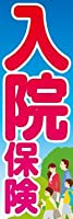のぼり旗スタジオ のぼり旗 入院保険004 大サイズ H2700mm×W900mm