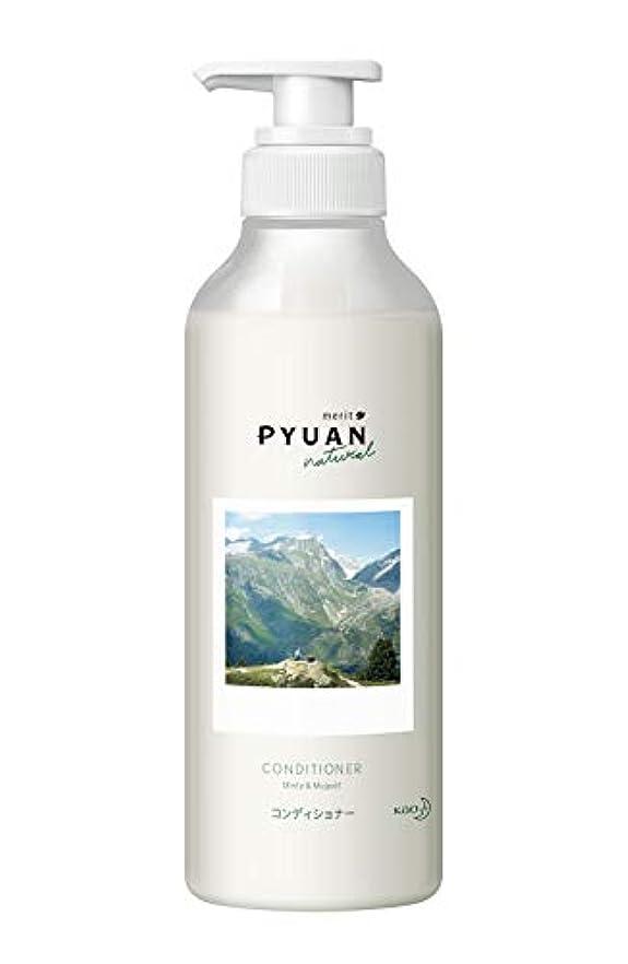 艶お願いします一緒PYUAN(ピュアン) メリットピュアン ナチュラル (Natural) ミンティー&ミュゲの香り コンディショナー ポンプ 425ml 高橋 ヨーコ コラボ
