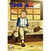 プレイボール 2nd vol.4 [DVD]