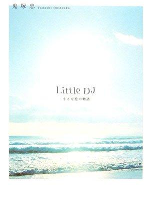 Little DJ―小さな恋の物語の詳細を見る