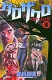 クロザクロ 6 (少年サンデーコミックス)