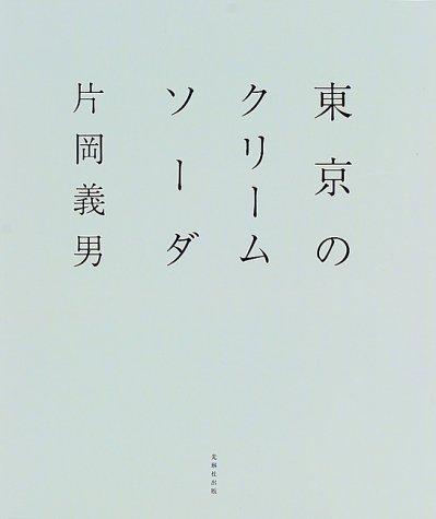 東京のクリームソーダ / 片岡 義男