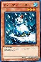 スノーマンイーター 【N】 PR01-JP001-N [遊戯王カード]《その他限定》