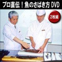 【プロ直伝!!魚のさばき方】DVD2枚組