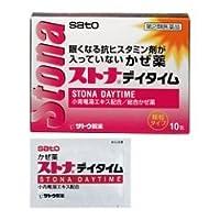 【指定第2類医薬品】ストナデイタイム 10包 ×3