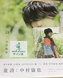 中村倫也 童詩 写真集 直筆サイン入り 特典 ポストカード付き