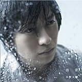 雨音(DVD付)