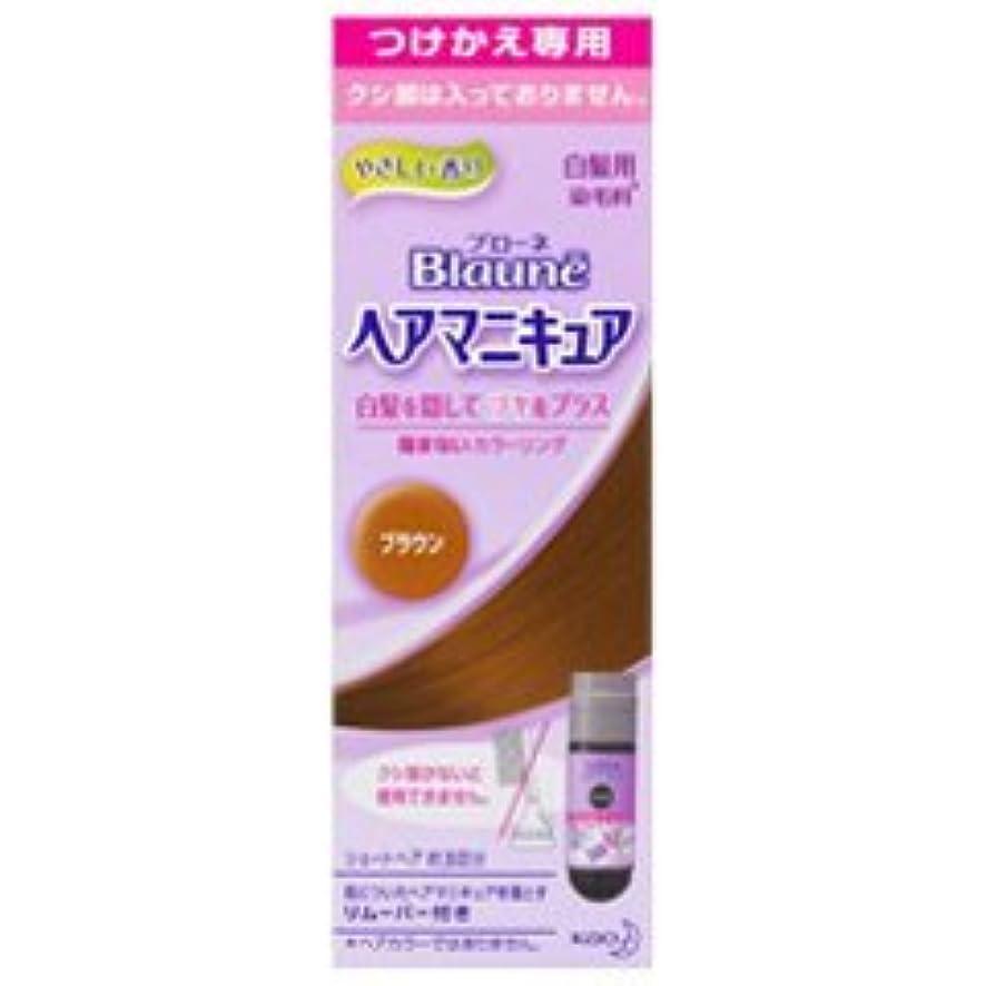 どっち熱望する隠【花王】ブローネ ヘアマニキュア 白髪用つけかえ用ブラウン ×5個セット
