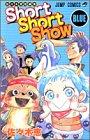 Short short show Blue―佐々木恵短編集 (ジャンプコミックス)