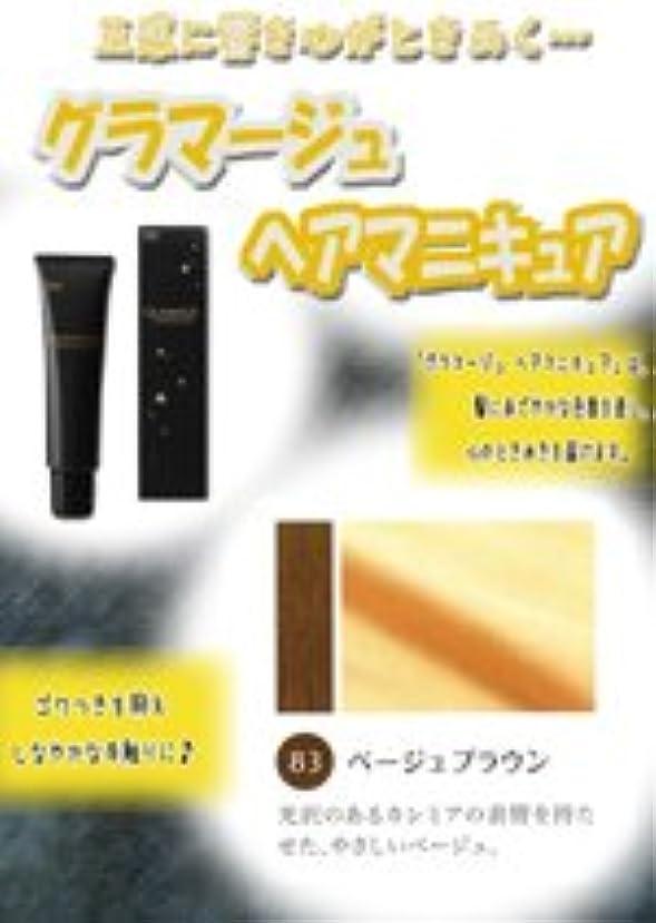 HOYU ホーユー グラマージュ ヘアマニキュア 83 ベージュブラウン 150g 【ブラウン系】