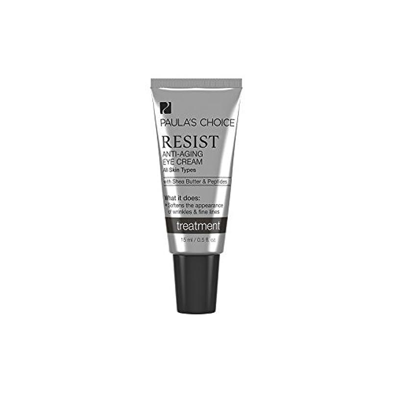 十分なコンテストペルメルポーラチョイスは、アイクリームを抵抗します x4 - Paula's Choice Resist Eye Cream (Pack of 4) [並行輸入品]