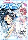 新白雪姫伝説プリーティア (4) (あすかコミックスDX)