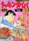 クッキングパパ 特製メニュー 丼編 (講談社プラチナコミックス)