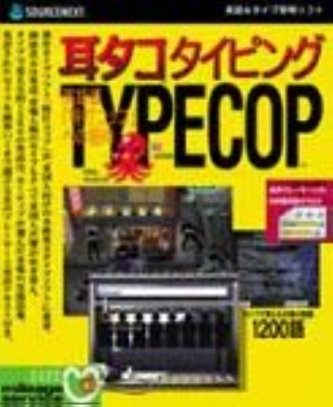 耳タコタイピング TYPECOP アカデミックパック