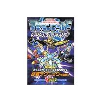 バンダイ公式デジモンワールドデジタルカードアリーナ (Vジャンプブックス―ゲームシリーズ)