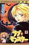 ラブ・モンスター 7 (マーガレットコミックス)