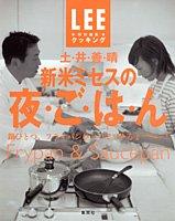 新米ミセスの夜・ご・は・ん―Frypan & saucepan (LEEクッキング)