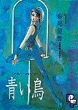 青い鳥 / 萩尾 望都 のシリーズ情報を見る