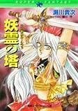 白の剣士ルーシファ / 瀬川 貴次 のシリーズ情報を見る