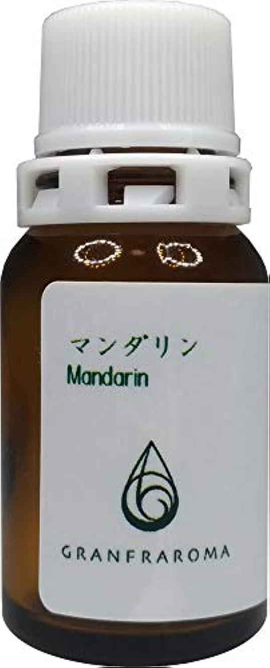 落ち込んでいる積極的にライバル(グランフラローマ)GRANFRAROMA 精油 マンダリン 圧搾法 エッセンシャルオイル 10ml