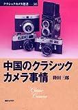 中国のクラシックカメラ事情 (クラシックカメラ選書)