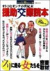 援助交際読本—オトコとオンナの世紀末 (双葉社MOOK—好奇心ブック)