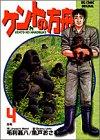 ケントの方舟 (4) (ビッグコミックス)
