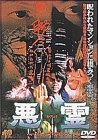 悪霊 ハウス・オブ・デモンズ <DVD版>