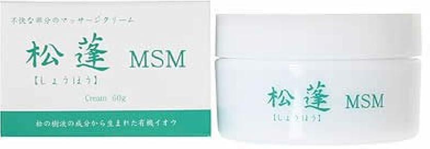 腫瘍興奮するグロー松蓬MSM 60g