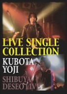 LIVE SINGLE COLLECTION [DVD]
