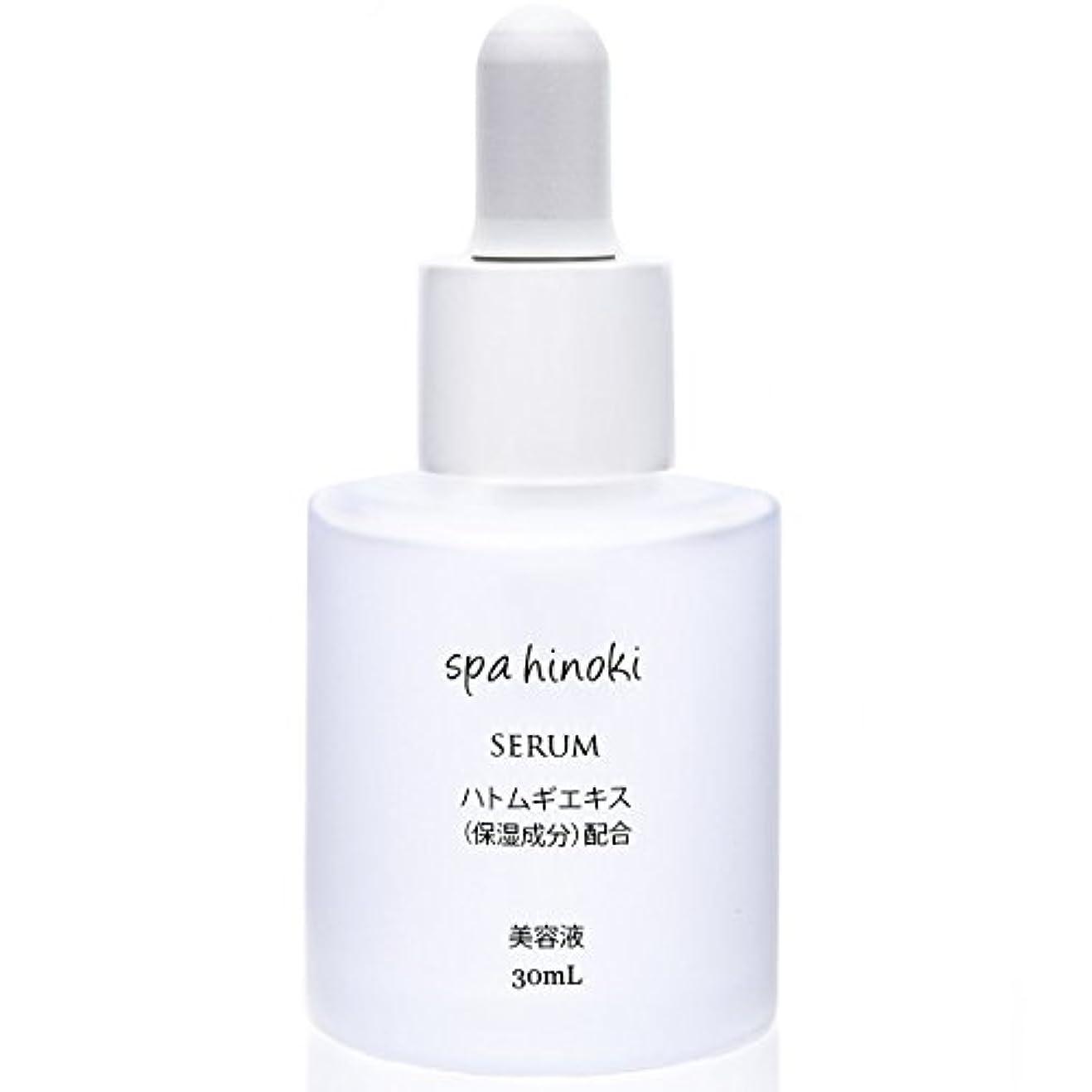 男式電気的spa hinoki ハトムギエキス(保湿成分) 配合美容液 30ml