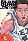 SLAM DUNK 完全版 20 (ジャンプ・コミックスデラックス)