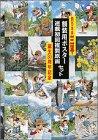 釣りキチ三平 額装用ポスター&複製原画集 (KCピース)