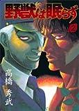 野獣は眠らず 2 (ヤングジャンプコミックス)
