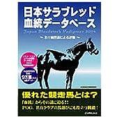 日本サラブレッド 血統データベース 2004年度版 ~五十嵐理論による評価~