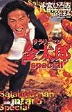 サラリーマン金太郎 SPECIAL (JUMP j BOOKS)