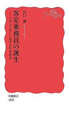 客室乗務員の誕生: 「おもてなし」化する日本社会 (岩波新書 新赤版 1825)