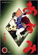 あずみ (35) (ビッグコミックス―Big comic superior)