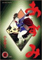 あずみ (35) (ビッグコミックス―Big comic superior)の詳細を見る