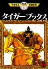 タイガーブックス(2) (手塚治虫漫画全集)