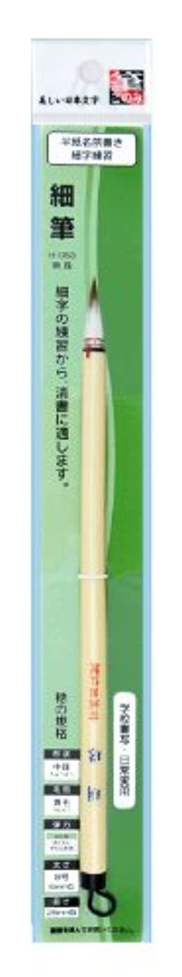 虎アーチ学校広島筆 筆 明珠(筆ごのみ装着) H-053 8号