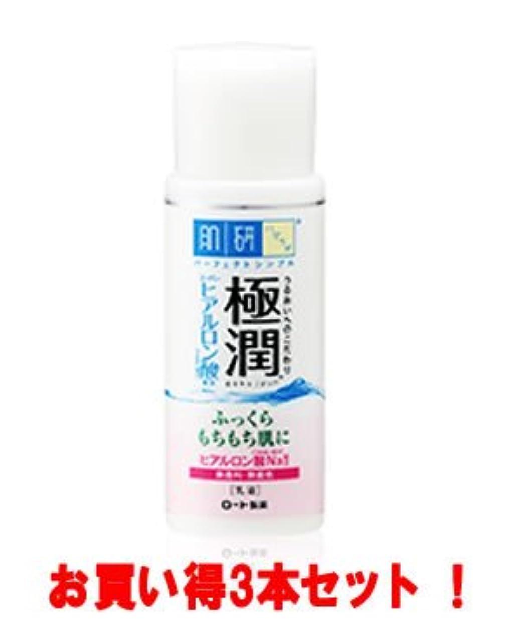楽な静かに悔い改め肌研(ハダラボ) 極潤ヒアルロン乳液 140ml(お買い得3本セット)